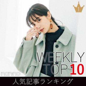 先週の人気記事ランキング|WEEKLY TOP 10【10月28日~11月3日】