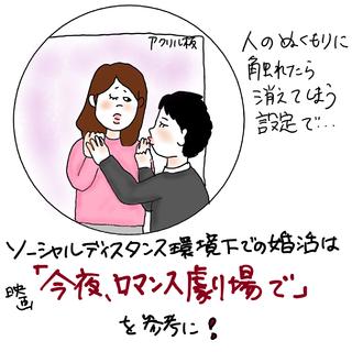 vol.40 「ソーシャルディスタンスを保ちながら婚活ってむずい」【ケビ子のアラフォー婚活Q&A】