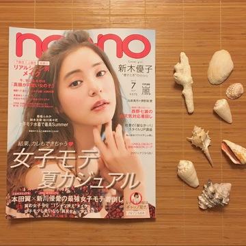 non-no 7月号をチラ見せ☆ 私のオススメページを紹介!!!