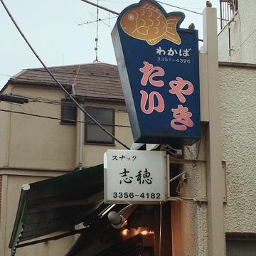一度は食べたい《東京ベスト3?》たいやき
