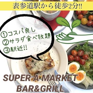 【#おしゃランチ】表参道駅から徒歩2分の穴場カフェ!!