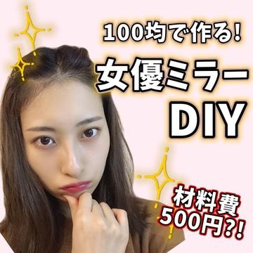 【ワンコイン】100均で自作女優ミラー
