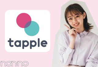 女の子が安心&安全なマッチングアプリなら『タップル』!