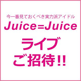 Juice=Juiceのライブ無料ご招待