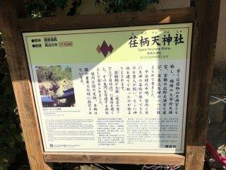 荏柄天神社の説明
