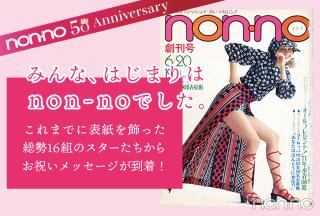 総勢16組のスターたちからお祝いメッセージ【50th Anniversary】