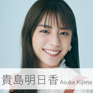 ノンノモデル貴島明日香の最新記事コーデをチェック!