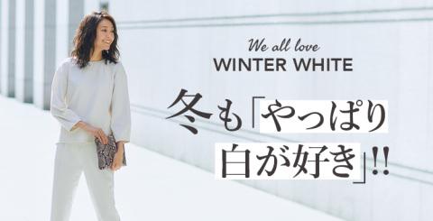 """スタイリストの太鼓判つき!冬の""""使える""""白小物_1_6"""