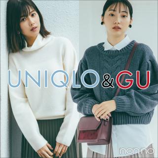 【ユニクロ&GU】この冬買うべきなのは? 指名買いアイテムを公開!