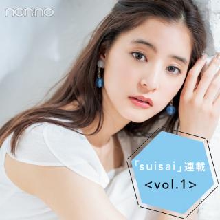 "『suisai』×新木優子の6ヶ月連載""ちいさな一歩""STORY"